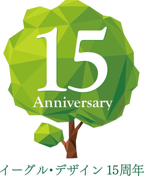 イーグル・デザイン 15周年