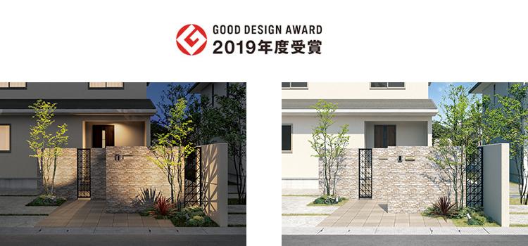 2019年度グッドデザイン賞を受賞ファサードエクステリア「アルミス」三協アルミ