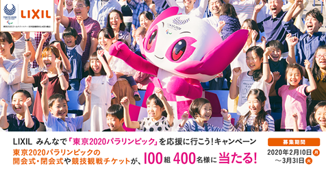 LIXIL みんなで「東京2020パラリンピック」を応援に行こう!キャンペーン