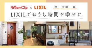 「LIXILでおうち時間を幸せに」Room Clip投稿キャンペーン