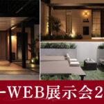 三協アルミ ワンダーWEB展示会2021